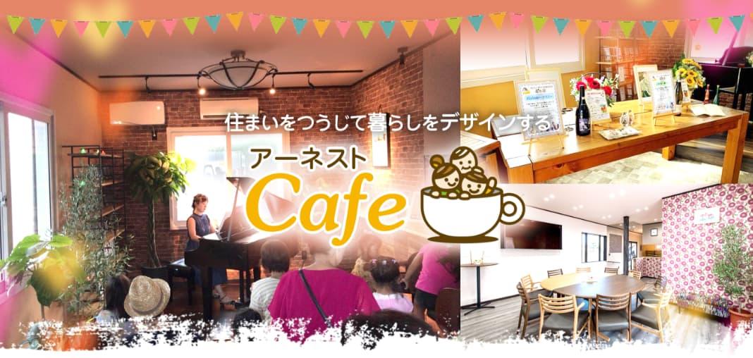 アーネストカフェ