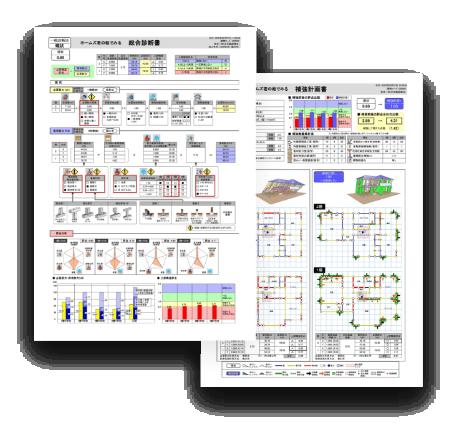 コンピューター耐震診断のイメージ