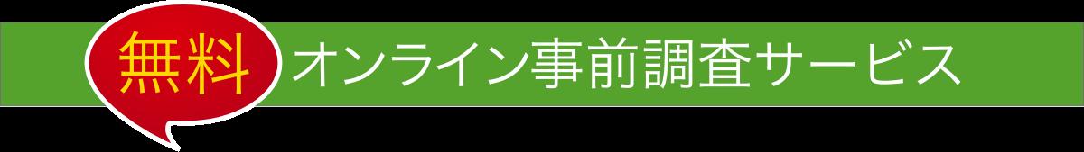 無料オンライン事前調査サービス