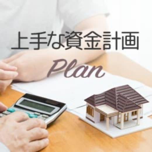 上手な資金計画